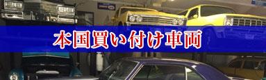 本国入庫車両
